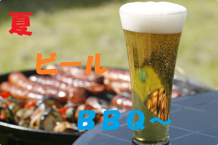 beer20and20bbq1